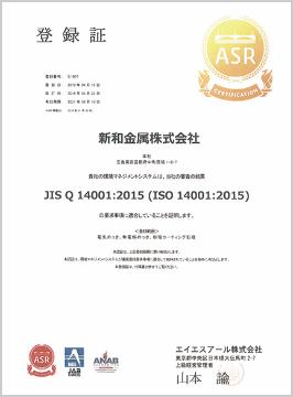 ISO4001認証